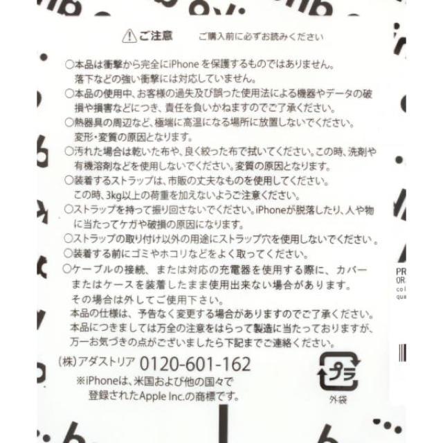 niko and...(ニコアンド)のniko and… スマホケース スマホ/家電/カメラのスマホアクセサリー(iPhoneケース)の商品写真