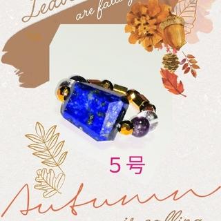 ✰幸運の石!!(人*´∀`)。*゚+✰ラピスラズリリング(リング(指輪))