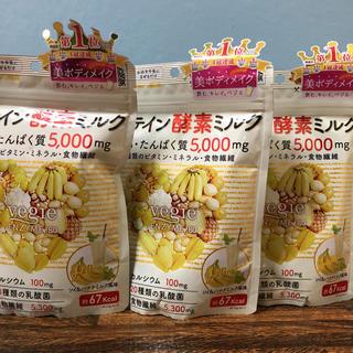 ベジエ プロテイン酵素ミルク 3袋