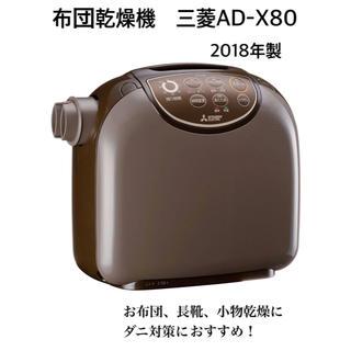 三菱 - 布団乾燥機 三菱AD-X80 フトンクリニック