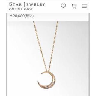 STAR JEWELRY - スタージュエリー k10 YG ダイヤモンドムーンネックレス アガット ete