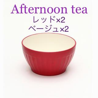 AfternoonTea - Afternoon tea  カップ レンジOK クリスマスに!