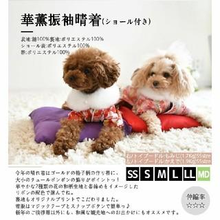 犬服大正ロマン豪華新品ショール付き犬用着物 M 犬の服 ドッグウエア