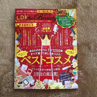 LDK the Beauty (エルディーケイザビューティー) 2020年 01(美容)