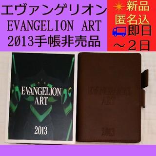 角川書店 - 新世紀エヴァンゲリオン アート 非売品 手帳 2013