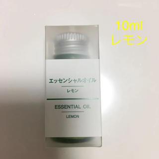 MUJI (無印良品) - 未開封 無印良品 エッセンシャルオイル 10ml レモン