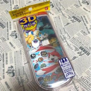 お箸セット 3D 妖怪ウォッチ トリオセット(スプーン/フォーク)