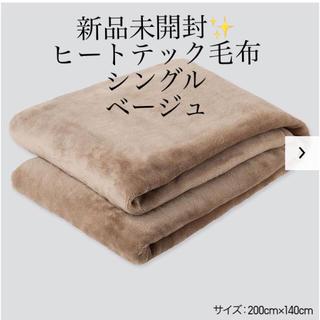 UNIQLO - 新品未開封 シングル ベージュ ユニクロ ヒートテック 毛布