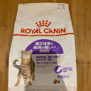 ROYAL CANIN - ロイヤルカナン  アペタイトコントロール