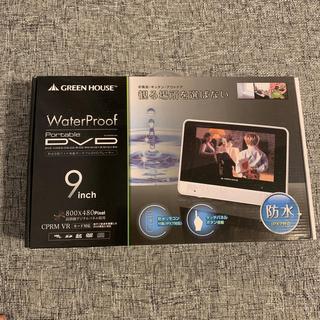 防水ポータブルDVDプレイヤー9インチ(DVDプレーヤー)