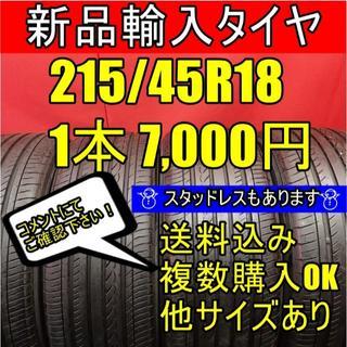 【送料無料】新品タイヤ 215/45R18 1~4本 18インチタイヤ