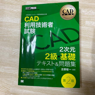 CAD利用技術者試験2次元2級・基礎テキスト&問題集 第2版