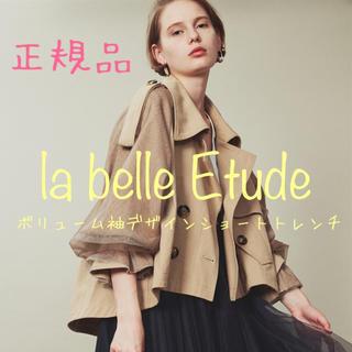 la belle Etude - 新品 正規品 ラベルエチュード ボリューム袖デザインショートトレンチコート