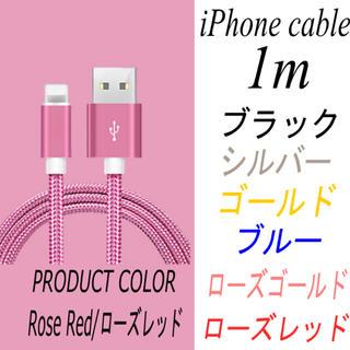 iPhone - ケーブル