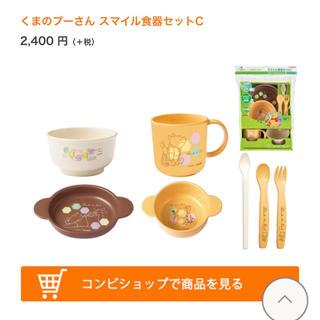 コンビ(combi)のコンビ くまのプーさん 食器セット(離乳食器セット)