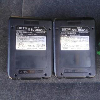 日立 - 【日立工機】BSL36A18 2個組 マルチボルトバッテリー