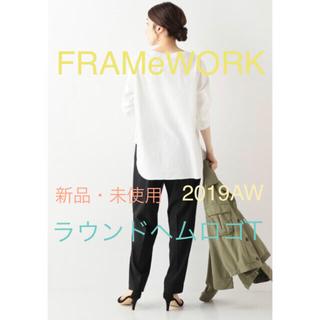フレームワーク(FRAMeWORK)のFRAMeWORK 希少&人気ラウンドヘムロゴT(Tシャツ/カットソー(七分/長袖))