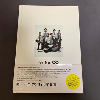 関ジャニ∞ - 関ジャニ∞ 写真集 for No.∞