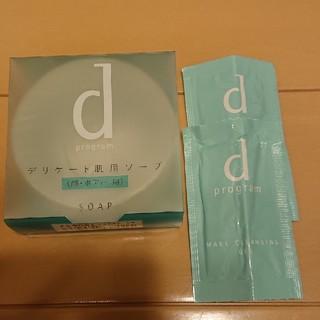 ディープログラム(d program)の新品♥️dプログラム 敏感肌用透明石鹸 洗顔 ソープ せっけん クレンジング (洗顔料)