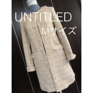 アンタイトル(UNTITLED)の【UNTITLED】ツイード ノーカラーロングジャケット (ノーカラージャケット)