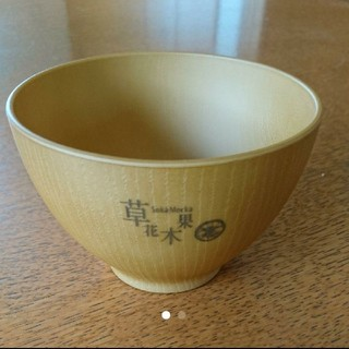 ソウカモッカ(草花木果)の草花木果  特製おわん 2個セット(食器)