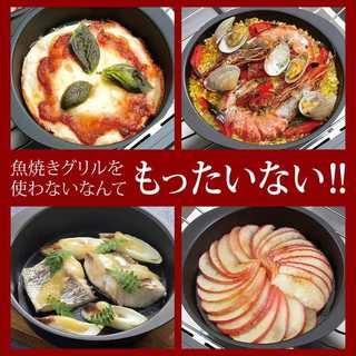 【便利】魚焼きグリル 用 耐熱皿 和平フレイズ   丸型 IH対応