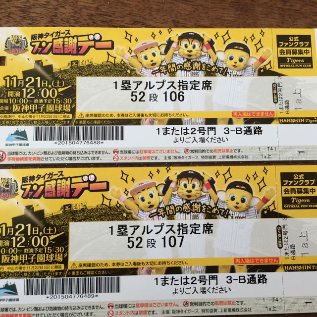 タイガース チケット クラブ 阪神 ファン