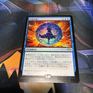 マジック:ザ・ギャザリング - MTG 否定の力 Foil 日本語 1枚