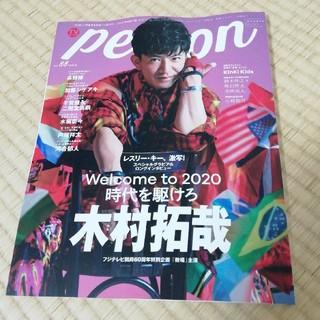 NEWS - TVガイドPERSON 話題のPERSONの素顔に迫るPHOTOマガジン vol