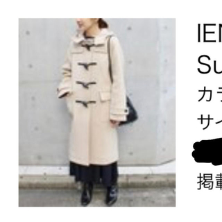 IENA - イエナ ダッフルコート ナチュラル  36
