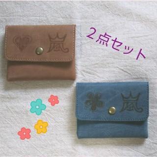 アラシ(嵐)の限定sale 【 コインケース 】 リメイクハンドメイド(コインケース)