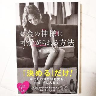 角川書店 - 「お金の神様に可愛がられる方法」