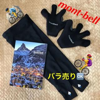 mont bell - 美品 mont-bell 男女兼用 サイクル レッグウォーマー ハンドウォーマー