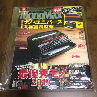 宝島社 - MonoMax 2020年1月号 増刊号