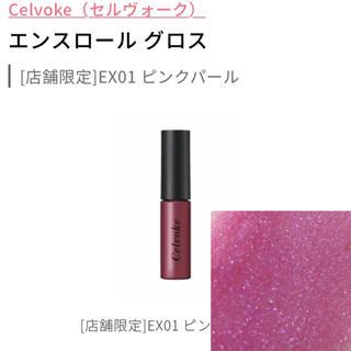 Cosme Kitchen - 限定品 セルヴォーク エンスロールグロス EX 01