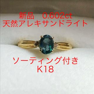 新品 天然アレキサンドライト 0.60ct K18リング(リング(指輪))