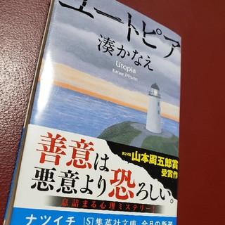 集英社 - ユートピア