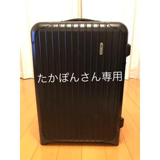 RIMOWA - RIMOWA☆サルサ 機内持ち込み可
