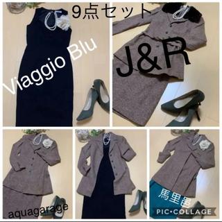 J&R - J&R スーツ 含む 9点セット ビアッジョブルー コーデ売り まとめ売り