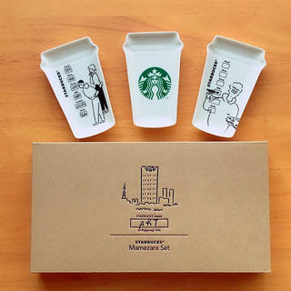 Starbucks Coffee - スターバックス 六本木 店舗限定 豆皿 セット
