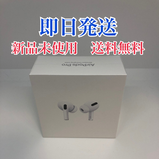Apple - 新品 未開封 正規品 airpods pro 宅急便コンパクト
