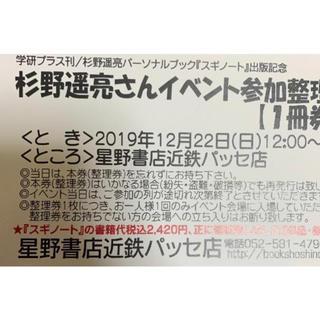 杉野遥亮 名古屋イベント