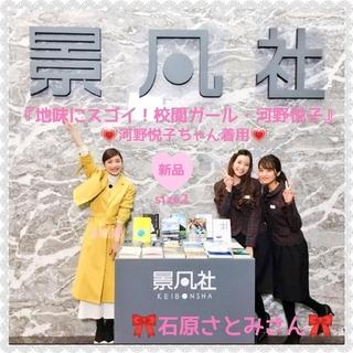 【新品】♥石原さとみさん・吉高由里子さん♥ELENDEEKトレンチコート【希少】