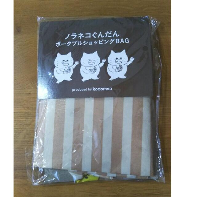 白泉社(ハクセンシャ)のノラネコぐんだん ショッピングバッグ エンタメ/ホビーのおもちゃ/ぬいぐるみ(キャラクターグッズ)の商品写真