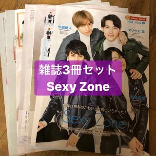 セクシー ゾーン(Sexy Zone)の❷Sexy Zone 切り抜き ザテレビジョン & TVガイド &TVLIFE(アート/エンタメ/ホビー)