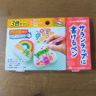 サランラップに書けるペン (弁当用品)