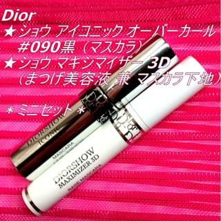 Dior - 下地付★ Dior ショウ アイコニック オーバーカール マキシマイザー 3D