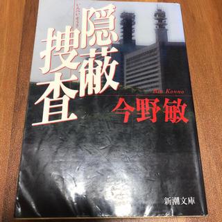 隠蔽捜査(文学/小説)