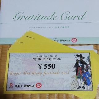リンガーハット(リンガーハット)のリンガーハット 株主優待 13750円分(レストラン/食事券)