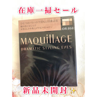 MAQuillAGE - ⭐️特売セール⭐️マキアージュ ドラマティックスタイリングアイズ OR303